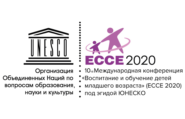 ECCE 2020 has received the UNESCO patronage